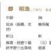 [山口4区]歴史に残る候補者発見?安倍首相への刺客 (第48回衆院選2017)