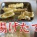 天ぷら まつもと